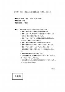 2011ふりかえり1.jpg