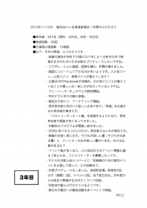 2012ふりかえり1.jpg
