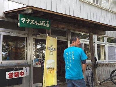 入笠山湿原ハイキングde婚活 実施報告
