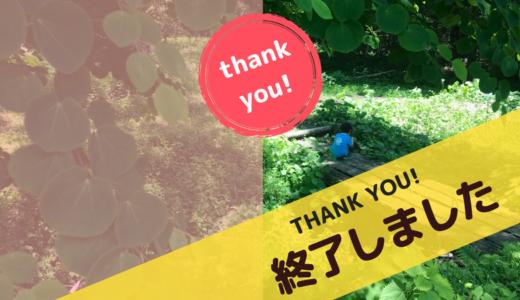飯盛山トレッキングde婚活(11/10) お申し込み有り難うございました。本日締め切りました。