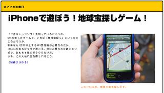 ミニトレキング&ジオキャッシングDE婚活In富士見高原(5/23) 中止です<(_ _)>