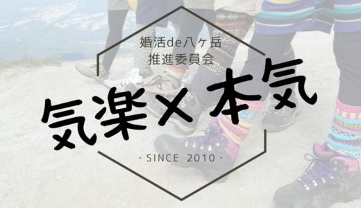 宝探しゲームDE婚活 11/17実施報告