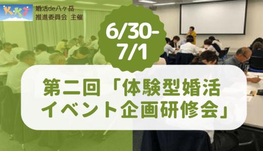 第二回「体験型婚活イベント企画研修会」 6月30日(土)~7月1日(日)