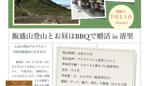登山DE婚活 飯盛山編(7/21) 応募状況