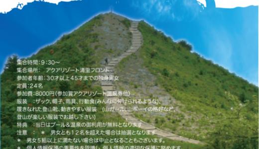 飯盛山登山DE婚活(11/1) 男女とも残席数人あり。