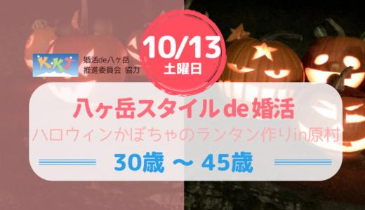八ヶ岳スタイルde婚活(10/13)〜ハロウィンかぼちゃのランタンづくりin原村〜