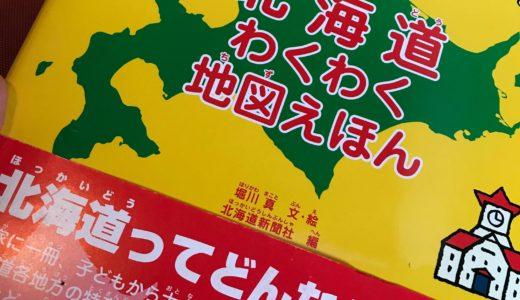 もうすぐ北海道に行きます!