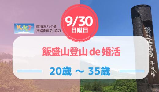 飯盛山トレッキングde婚活(9/30) 「はじめての登山・はじめての婚活」大歓迎