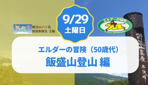 エルダーの冒険(50代) 飯盛山登山編 9月29日(土)お申込開始