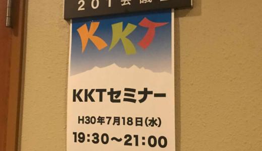 韮崎市「男性向け婚活事前セミナー」(7/18) 実施報告