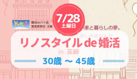 リノスタイルde婚活in韮崎(7/28)女性延長募集致します。