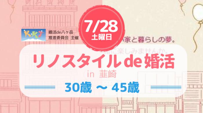 韮崎市役所 体験型婚活イベント