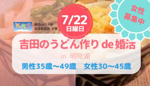 吉田のうどん作りde婚活in明見湖(7/22)女性追加募集します