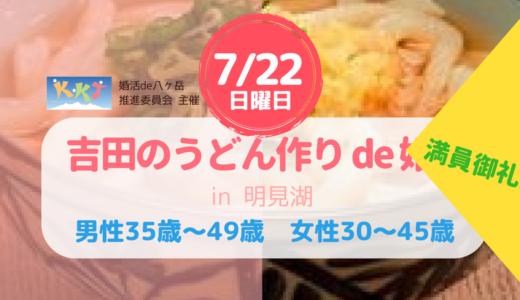 吉田のうどん作りde婚活in明見湖(7/22)満員御礼ありがとうございます