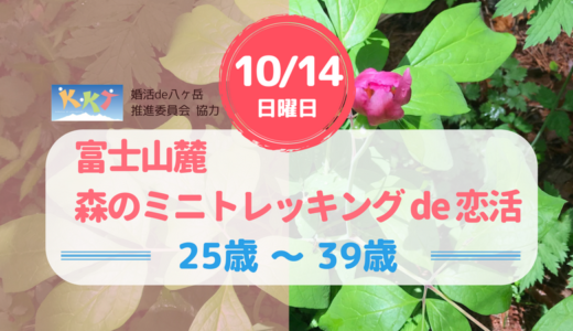 富士山麓・森のミニトレッキングde恋活(10/14)日曜開催 同じプログラムを年齢と日程を変えて開催します。ご自分に合わせてご参加下さい。どちらにも参加可能な年齢層が含まれます。二回とも参加もありです(^_^)v