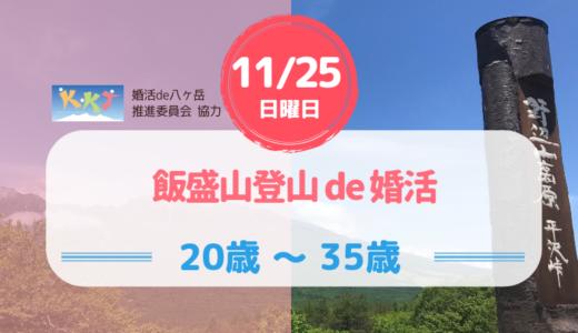 飯盛山トレッキングde婚活(11/25)女子のみ後2名追加募集いたします。おはやめにね~♪