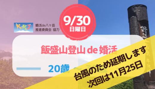 飯盛山トレッキングde婚活(9/30)大型台風接近中の為、11/25日に延期します。既に参加申込み済みの方で11/25でも参加可能という方は、再度お申し込み下さい。優先して受け付けます。