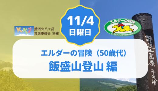 エルダーの冒険(50代)飯盛山登山  9/29実施予定でしたプログラムをこの日に延期させて頂きました。