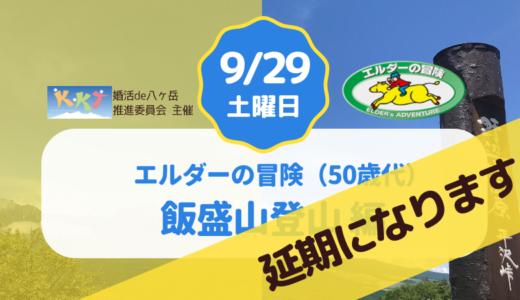 エルダーの冒険(50代) 飯盛山登山編 9月29日(土) ※延期になりましたm(_ _)m。次回は11月4日になります。