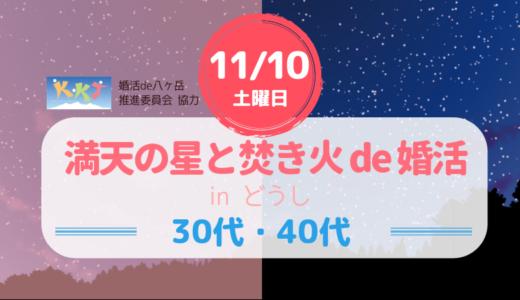 満天の星とたき火de婚活inどうし 11/10(土)まもなく受付開始
