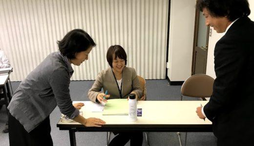 男性向け婚活事前セミナーin富士吉田(10/5) 報告 笑顔の力を信じましょう