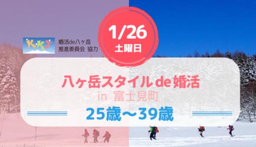 八ヶ岳スタイルde婚活in富士見町(2019年1月26日土) 満員御礼にて締め切りました。有難うございました。