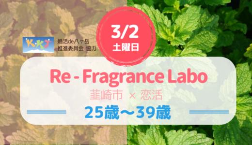 Re-Fragrance Labo 韮崎市×恋活 3月2日(土)ようこそ恋と香りの世界へ。締切りまで後4日です。男性陣は満員御礼です。「香りの世界」がテーマなのに嬉しいかぎりです(^_^)v 女性陣のご応募をお待ちしています。