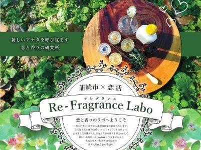 Re-Fragrance Labo 恋と香りのラボへようこそ 韮崎市×恋活(3/2) 実施報告 ほとんどの男性が日頃気にしない香りや匂い。今日は発見がありましたね♪