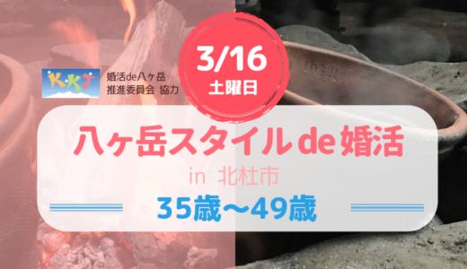 八ヶ岳スタイルde婚活in北杜市 3月16日(土)東京方面女性は新宿から無料送迎バスが出ます。 2月4日現在、はやくも女性応募好調♪