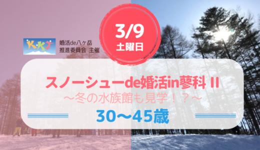 スノーシューde婚活in蓼科Ⅱ ~水族館付き♪~(3月9日)好評につき第二弾募集します。
