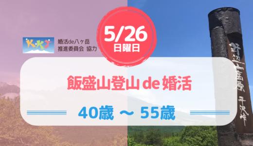 飯盛山トレッキングde婚活 初夏編 5/26(日) 本日締切りです。今回は40歳~55歳です。 ガイドはお馴染み「津軽のてんこちゃん」♪