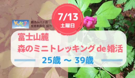 富士山麓・森のミニトレッキングde恋活 7月13日(土)  申込多数・ありがとうございました! お陰様で男女とも満員御礼で、抽選となりました。当落の通知が届きますが、落選の方々には申し訳ございません。又の機会をお待ちしております。