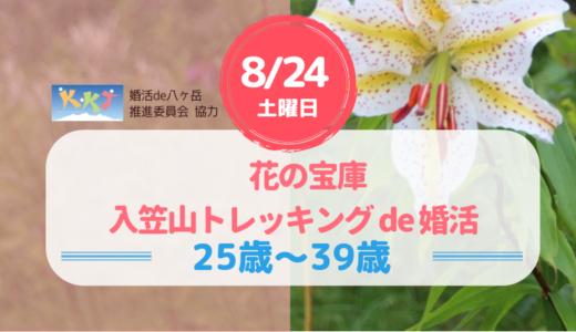 花の宝庫・入笠山トレッキングde婚活 8/24(土) 順調にお申込が入っております♪トレッキングは人気ですね。