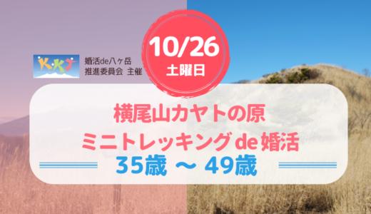 「横尾山カヤトの原ミニトレッキングde婚活」10月26日(土)お申込み受付はじめました。