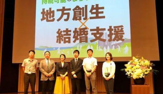 「地方創生×結婚支援」のシンポジウム(7/22) に参加してきました。主催は(公財)東京市町村自治調査会。会場は府中市。当委員会からは五味愛美が登壇しました。