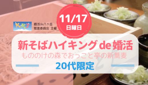 秋の富士見高原 新蕎麦ハイキングde婚活(11/17) ~もののけの森でおっこと亭の新蕎麦を楽しむ~ なかなかめずらしい20代限定のプログラムです♪