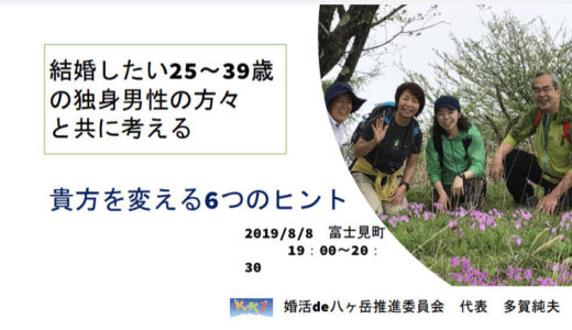男性向け婚活事前レクチャー@富士見町(8/8)    たくさんのみなさまにご参加いただき、大好評でした。ありがとうございました!