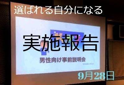 【報告】男性向け婚活事前ゼミ(9月28日) 実施報告