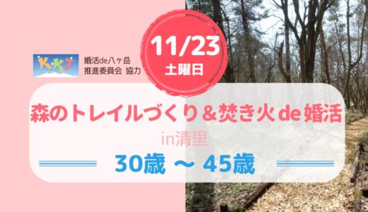 森のトレイルづくり&焚き火de婚活in清里(11/23)早くも第4回目の人気プログラム。申し込み開始しました!このプログラムからもご成婚者がでています(本文参照)♪ とっても縁起の良いプログラムです。