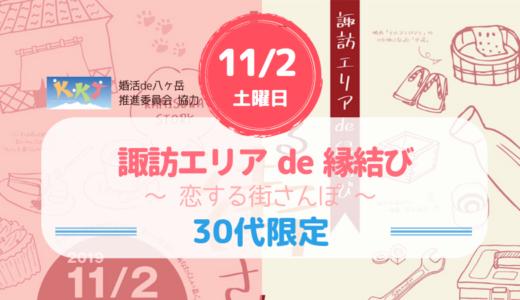 諏訪エリアde縁結び11月2日(土)「恋する街さんぽ」お申込み受付はじめました。30代限定プログラムです