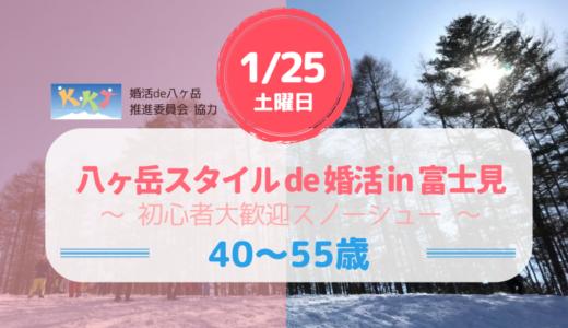 八ヶ岳スタイルde婚活in富士見町 ~初心者大歓迎スノーシュー~ 2020年1月25日(土) Welcom To 冬の入笠山♪ 1月16日、婚活推進委員会のメンバー&当日のガイドふじけん計5名で現地視察に行ってきました。本文にその模様をリンクしてありますのでご覧下さい。