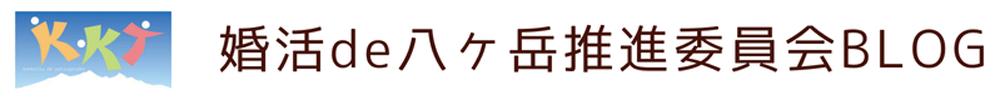 婚活de八ヶ岳推進委員会ブログ