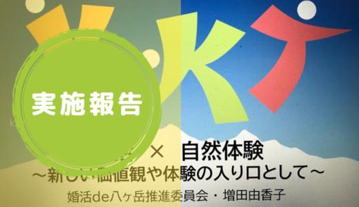 「婚活×自然体験」というタイトルで、日本自然保護協会の「自然観察指導員全国大会in大阪」で事例発表してきました♪