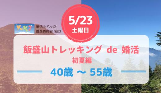 飯盛山トレッキングde婚活 5月23日(土) お待たせしました。新緑の山歩き第一弾。コロナウィルス騒ぎが心配ですが、少人数での綺麗な空気と自然の中での山歩きは推薦されています。日頃のストレス発散もかねて、お出かけ下さい。