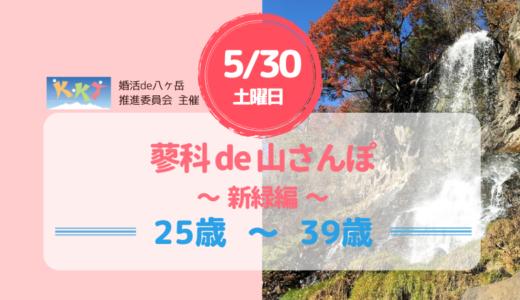 蓼科de山さんぽ ~新緑編~  (5/30・土) 2020年新緑の山歩き第二弾。一週前の「飯盛山」の参加資格年齢とこちらの参加資格年齢は違いますので、よくご確認の上お申し込み下さい。