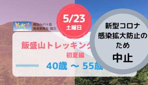 飯盛山トレッキングde婚活 (5/23・土) 残念ですが中止と致します。