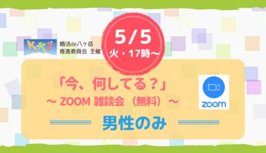 男性のみ。ZOOM雑談会「今、何してる?」を開催します!初心者歓迎。
