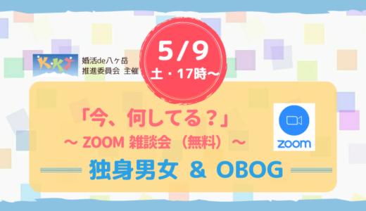 zoom雑談会・今回は男女一緒に雑談会です。婚活卒業生の方もご一緒にどうぞ!