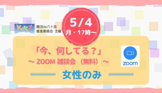 女性のみ。ZOOM雑談会「今、何してる?」を開催します!初心者歓迎。