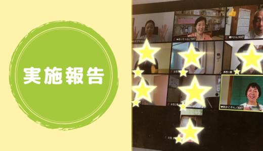 【実施報告】本deオンライン婚活6月6日